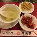 均元樓 - ランチスープと漬物