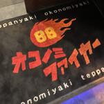 お好み焼・鉄板焼 88 パチパチ - 「お、し、ま、い……DEATH!」「やられたらやり返す。施されたら施し返す。恩返しです!」
