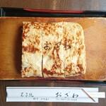 玉子焼 おざわ - 玉子焼き(単品) 650円