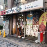 静岡弁当 -