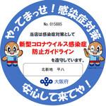 北新地平八 - 大阪府感染予防ステッカー掲載店舗です
