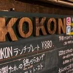 パンカフェ KOKON - 日替わりランチメニュー