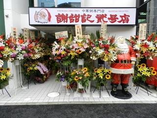 謝甜記 - 同じ上海路に移転しました♪綺麗な店内で美味しい中華粥をお召し上がり下さい!