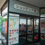 エクスパーサ浜名湖 ショッピング館 ショッピングコーナー - ショッピング館