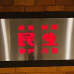 Kantonryouriminsei - 民生 ヒルトンプラザウエスト店