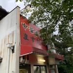 中華そば ますたに - 京大の近くにあります