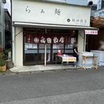 136807032 - JR東海道線「湯河原」駅から徒歩10分です