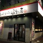 """136812852 - """"【しゃぶしゃぶ温野菜東村山店】"""""""