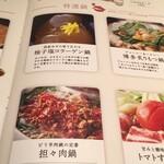 """136812855 - """"特選鍋メニュー"""""""