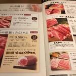 """136812858 - """"お肉メニュー"""""""