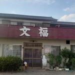 文福飯店 - 新たなるデカ盛りの聖地(・∀・)