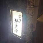 だいどこ やぶれ傘 - いらっしゃい〜♪(´ε` )/