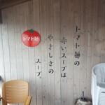 136835138 - トマト麺
