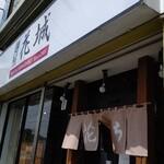 花城 - お店