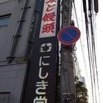にしき堂 -