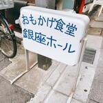 銀座ホール -
