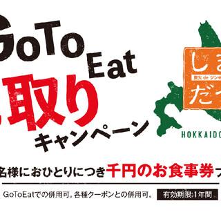 Goto先取りキャンペーン!