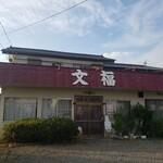文福飯店 -