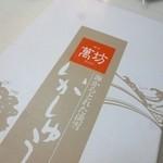 大丸エアポートショップ - 2012.06 萬坊いかしゅうまい