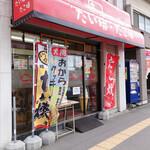 Hopu - 店舗前