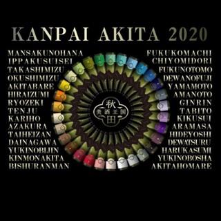 【秋田旬吟醸2020】10/2・10/3イベント開催!!