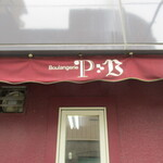 ブランジュリ P&B -
