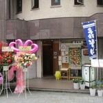 割烹 松浦 - 外観、花