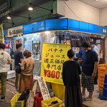 たの平亭 刺身専門店 - 元タバコ屋な場所でバナナジュースも飲める海鮮専門立呑居酒屋!的な?