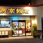 燕京飯店 - また、来たよ O(≧∇≦)O