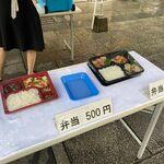 一品香 - お弁当は500円と800円のお弁当が用意してありました。