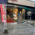 i-pinshan - 雑餉隈にある福岡を代表する老舗の中華料理店です。