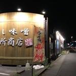 麺場 田所商店 - 外観