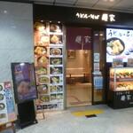 麺家大阪みどう - '20/09/18 店の入口