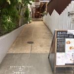 薬膳&米粉カフェ やまのひつじ - リズミカルな白い板塀が印象的なお店のアプローチ