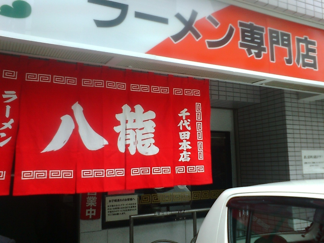 ラーメン 八龍 千代田店