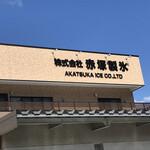 アイス カフェ 弘水 - 〜外観:製氷工場の隣り〜