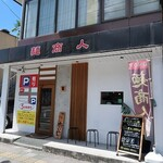 麺商人 - 麺商人