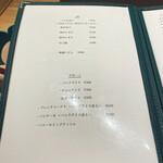 居酒屋 絃 - メニュー