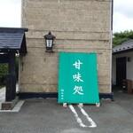 松栄堂 - 駐車場はこの蔵の横に!