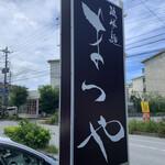 琉球麺 茉家 -