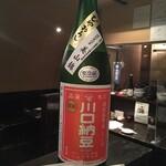 川口納豆 特別純米 美山錦 《宮城》