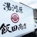 136922782 - ちょいトラック野郎な湯河原・飯田商店