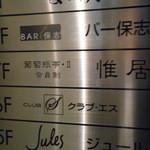 葡萄瓶亭Ⅱ 惟居  - 2012/06/29 先輩に連れられて・・・