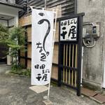 日田まぶし千屋 -