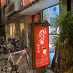 台湾 同客餃子館 -