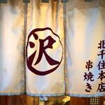 ざわさん - 暖簾