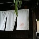 136948714 - 暖簾