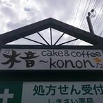 ケーキとコーヒーのお店 木音 - 道路側 看板