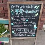 ケーキとコーヒーのお店 木音 - 店頭 立て看板 モーニング・カフェ・テイクアウトケーキ時間表