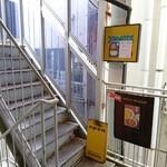 ムーナ - ビルの外階段
